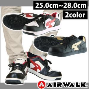 AIRWALK 安全靴 ローカット AW-600 AW-610|kanamono1