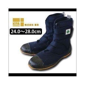 喜多 安全靴 安全組 くつたろう DK-540|kanamono1