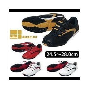 喜多 安全靴 VIGOR MK-5020|kanamono1