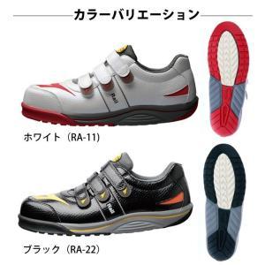 安全靴 RAIL レイル RA-11 RA-22 DIADORA ディアドラ|kanamono1|03