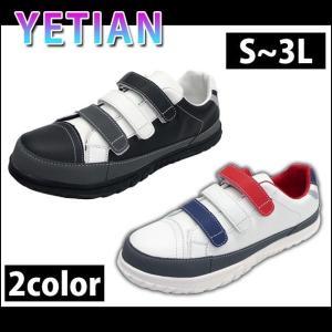 安全靴 Y7005 イエテン|kanamono1