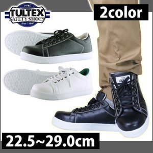 TULTEX(タルテックス) 安全靴 セーフティシューズ 51647|kanamono1