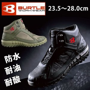 BURTLE バートル 安全靴 SAFETY FOOTWEAR 812|kanamono1