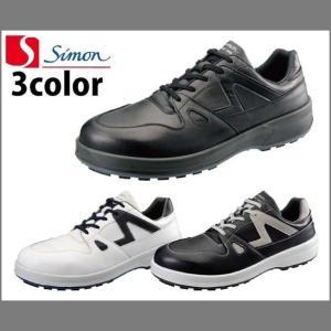 シモン 安全靴 8611 メンズ レディース 女性対応|kanamono1