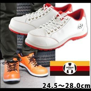 【ポイント10倍!7/21まで】安全靴 セーフティスニーカー(ヒモ) MBS-1001 MOBUS モーブス|kanamono1