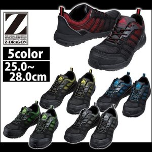 自重堂 安全靴 セーフティスニーカー S6161|kanamono1