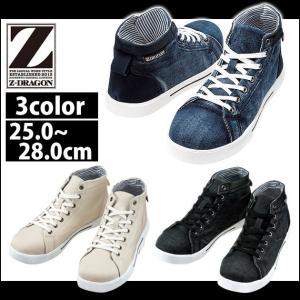 自重堂 安全靴 セーフティスニーカー S7163 kanamono1