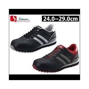 Simon|シモン|安全靴| NS811|kanamono1