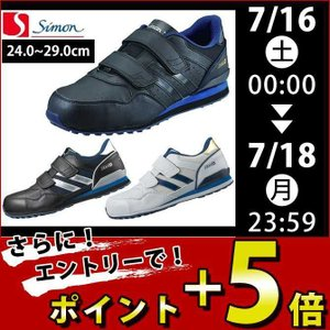 Simon シモン 安全靴 NS818|kanamono1