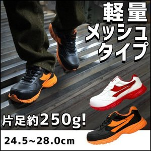 富士手袋工業 安全靴 セーフライト 1239|kanamono1