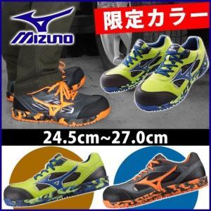 ポイント10倍!あすつく MIZUNO ミズノ C1GA1600 安全靴 ミズノプロテクティブスニーカー ALMIGHTY 限定生産カラー|kanamono1