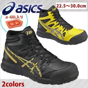 asics アシックス 安全靴 ウィンジョブCP105 FCP105|kanamono1