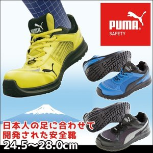 ポイント5倍!PUMA プーマ 安全靴 Sprint Low スプリント ロー 64.330.0 64.332.0 64.333.0|kanamono1