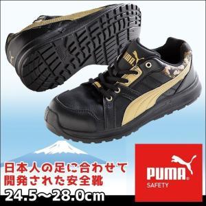 ポイント5倍!PUMA プーマ 安全靴 Impulse Low インパルス ロー 64.331.0|kanamono1