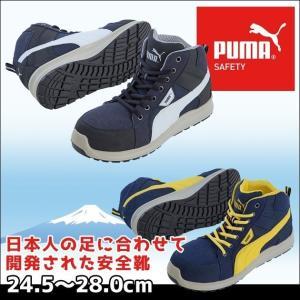 ポイント5倍!PUMA プーマ 安全靴 Rider Mid ライダー ミッド63.350.0 63.351.0|kanamono1