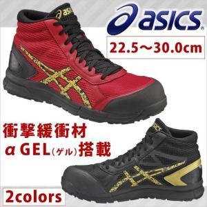 asics アシックス 安全靴 ウィンジョブCP104 FCP104|kanamono1