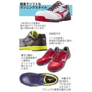 ポイント10倍!あすつく 安全靴 MIZUNO ミズノ プロテクティブスニーカー オールマイティ LS C1GA1700 作業靴 メンズ レディース 女性 おしゃれ 軽量 セーフティ|kanamono1|02