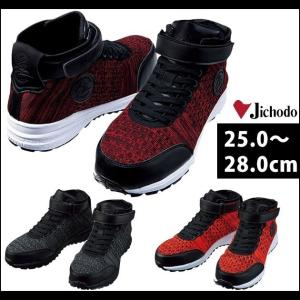 自重堂 安全靴 セーフティシューズ S1173|kanamono1