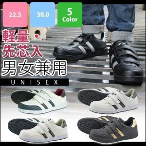 安全靴 自重堂 セーフティシューズ S3172 S3172-1 レディース 軽量 メンズ セーフティーシューズ おしゃれ 作業靴 安全スニーカー 女性用 マジックテープ 黒|kanamono1