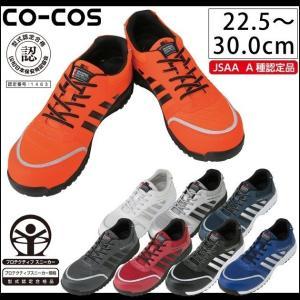 CO-COS コーコス 安全靴 セーフティスニーカー A-44000|kanamono1