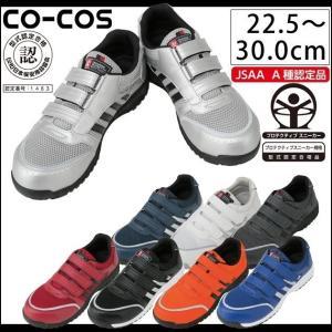 CO-COS コーコス 安全靴 セーフティスニーカー A-45000|kanamono1