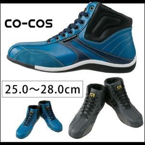 CO-COS コーコス 安全靴 ミッドカットセーフティー GL-130|kanamono1