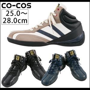 CO-COS コーコス 安全靴 ミッドカットセーフティー GL-120R|kanamono1