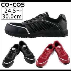 CO-COS コーコス 安全靴 多機能安全スニーカー HZ-360|kanamono1