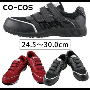 CO-COS コーコス 安全靴 多機能安全スニーカー マジック HZ-361|kanamono1