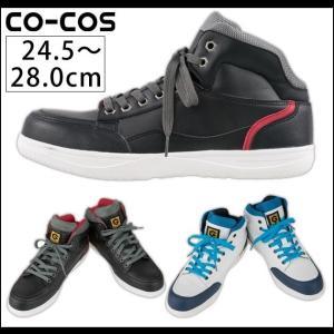 CO-COS コーコス 安全靴 ミドルカットセーフティ― GL-38200|kanamono1
