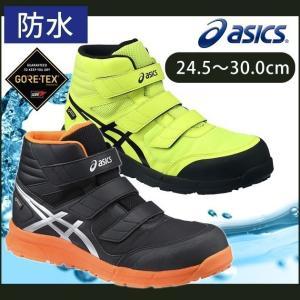 安全靴 | asics(アシックス) ウィンジョブCP601 FCP601 | 作業靴 ハイカット マジックテープ 安全靴スニーカー メンズ かっこいい  防水 耐油|kanamono1