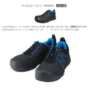 安全靴 マンダムセーフティWIDE #691 丸五|kanamono1|02