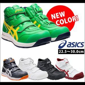 安全靴 ウィンジョブCP302 FCP302 asics アシックス|kanamono1