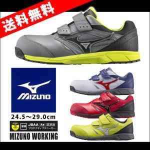 ポイント10倍!あすつく MIZUNO ミズノ 安全靴 ALMIGHTY LS C1GA1701 (耐油 作業靴 安全靴スニーカー マジックテープ セーフティシューズ)|kanamono1