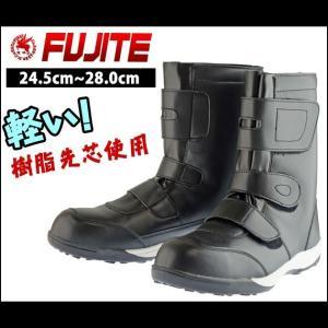 富士手袋工業 安全靴 セーフライト安全ブーツ 1236|kanamono1