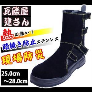 ノサックス|安全靴|瓦礫屋 健さん N4080GK|kanamono1