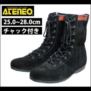 青木産業|安全靴|オールハトメ チャック付き L53H1 チャック付|kanamono1
