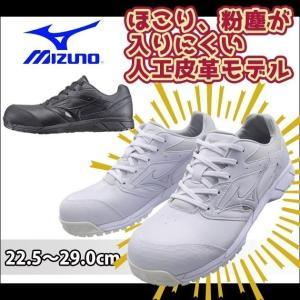 安全靴 MIZUNO(ミズノ) C1GA1710 プロテクティブスニーカー ALMIGHTY CS 紐 ひも 作業靴 レディース メンズ 大きいサイズ 安全スニーカー 女性用 軽量 軽い|kanamono1