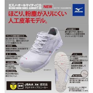 安全靴 MIZUNO(ミズノ) C1GA1710 プロテクティブスニーカー ALMIGHTY CS | 紐 ひも 作業靴 レディース メンズ 大きいサイズ 安全スニーカー 女性用 軽量 軽い|kanamono1|02