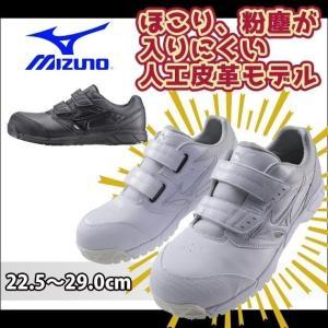 安全靴 MIZUNO(ミズノ) C1GA1711 プロテクティブスニーカー ALMIGHTY CS マジックテープ 作業靴 レディース メンズ 大きいサイズ 安全スニーカー 女性用 軽量|kanamono1