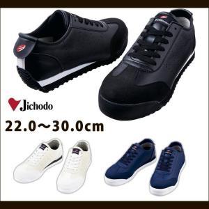 自重堂 安全靴 セーフティシューズ S4171|kanamono1