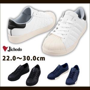 自重堂 安全靴 セーフティシューズ S5171|kanamono1
