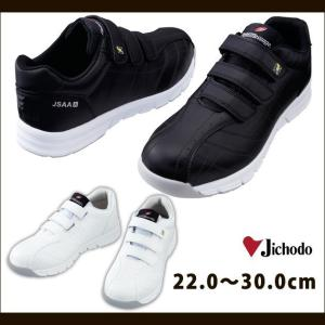 自重堂 安全靴 セーフティシューズ S6172|kanamono1
