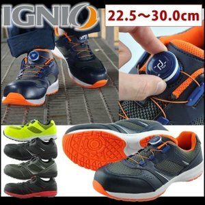 IGNIO イグニオ 安全靴 セーフティシューズ IGS1018TGF|kanamono1