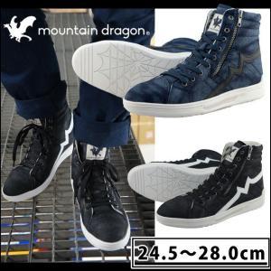 安全靴 セーフティーシューズ MD-001 mountain dragon マウンテンドラゴン|kanamono1