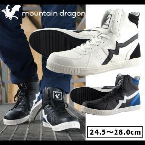 安全靴 セーフティーシューズ MD-005 mountain dragon マウンテンドラゴン|kanamono1