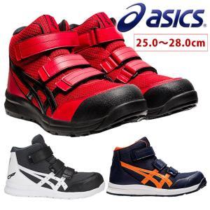 asics アシックス 安全靴 ウィンジョブ CP203 FCP203|kanamono1