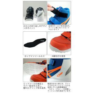 【ポイント10倍!7/19から】安全靴 ウィンジョブ CP203 FCP203 asics アシックス kanamono1 02