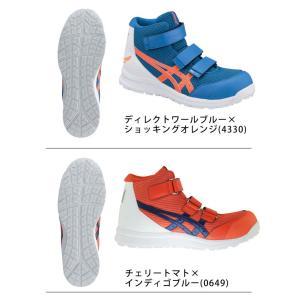 【ポイント10倍!7/19から】安全靴 ウィンジョブ CP203 FCP203 asics アシックス kanamono1 03
