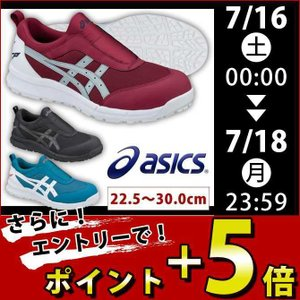 安全靴 ウィンジョブ CP204 FCP204 asics アシックス|kanamono1